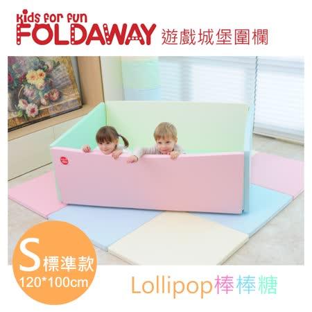 《韓國FOLDAWAY》遊戲圍欄-Lollipop棒棒糖-120*100(標準款)