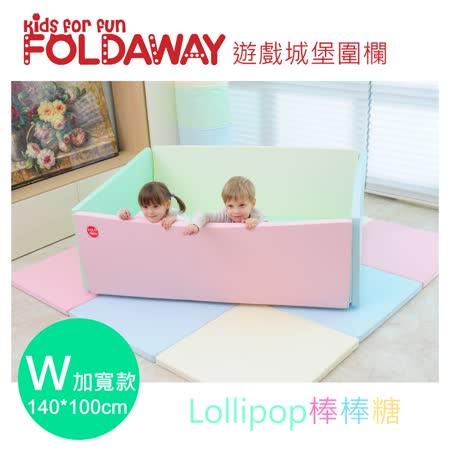 《韓國FOLDAWAY》遊戲圍欄-Lollipop棒棒糖-140*100(加寬款)