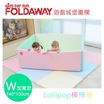 韓國FOLDAWAY遊戲圍欄<br>棒棒糖-140X100(加寬款)