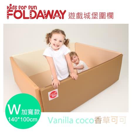 《韓國FOLDAWAY》遊戲圍欄-Vanilla coco香草可可-140*100(加寬款)
