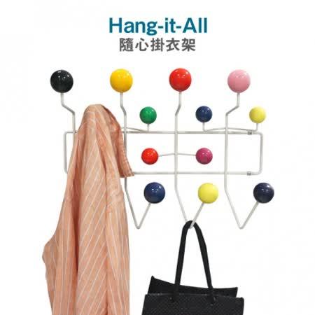 【優力格家具】Eames Hang-It-All 隨心掛衣架/衣物掛勾/衣帽掛鉤