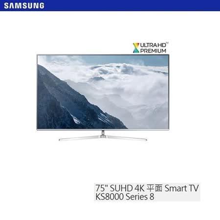 三星SAMSUNG 75吋 SUHD 4K 平面 Smart TV UA75KS8000WXZW