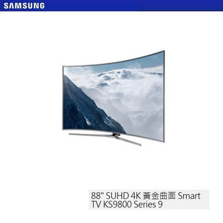 三星SAMSUNG 88吋 4K 黃金曲面 Smart TV UA88KS9800WXZW