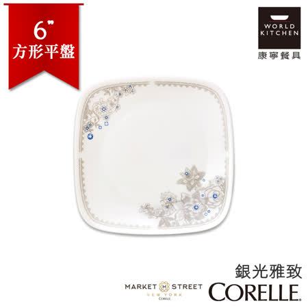 【美國康寧 CORELLE】銀光雅緻方型麵包奶油盤(早餐.點心盤)