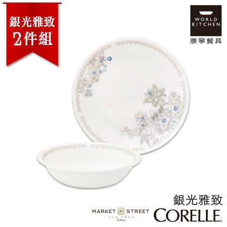 【美國康寧 CORELLE】銀光雅緻2件式餐盤組 (2N05)