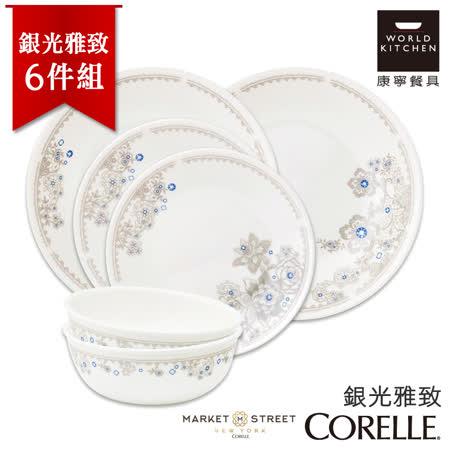 【美國康寧 CORELLE】銀光雅緻6件式餐盤組 (6N10)
