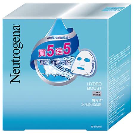 露得清 水活保濕面膜 5+5片(買5送5超值組包)