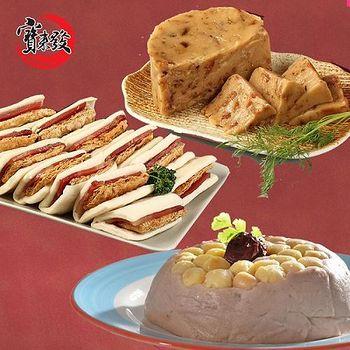 2017寶來發年菜 幸福三件組F 富貴雙方+蓮 子芋泥+干貝XO醬年糕