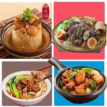 呷七碗食補 精選D套餐4件組 筒仔米糕+薑母鴨鍋 +三杯雞+紅燒牛肉麵