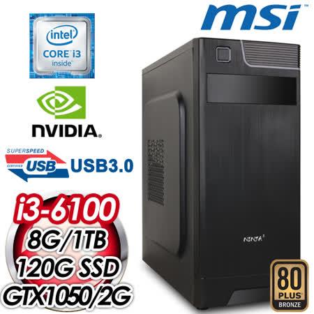 微星H110平台【恆河炒麵】Intel Core i3-6100 GTX1050 2G 高效獨顯電腦