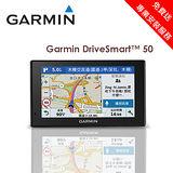 【GARMIN】Garmin DriveSmart™ 50 聰明領航家衛星導航_送專業安裝