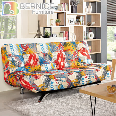Bernice-傑斯布沙發床