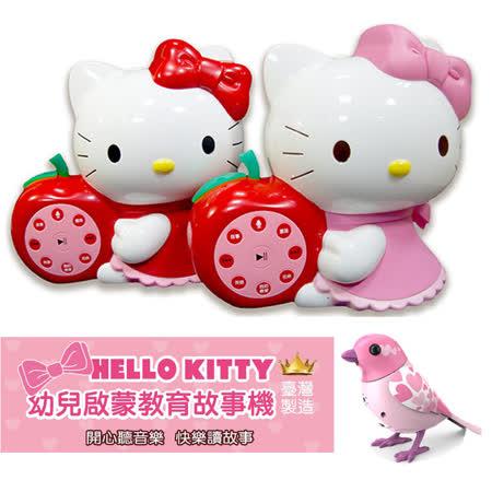 【Hello Kitty】凱蒂貓幼兒啟蒙教育故事機(兩色可選)+知音鳥x2(款式隨機) SC1002
