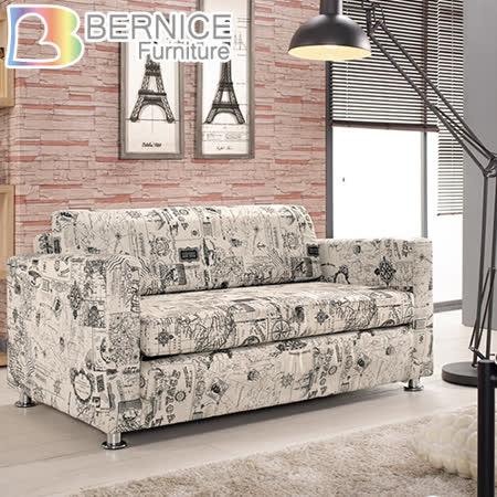 Bernice-奈比布沙發床