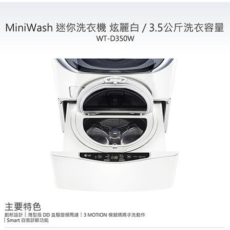 LG樂金 MiniWash 迷你洗衣機 炫麗白 / 3.5公斤洗衣容量 (WT-D350W)含基本安裝