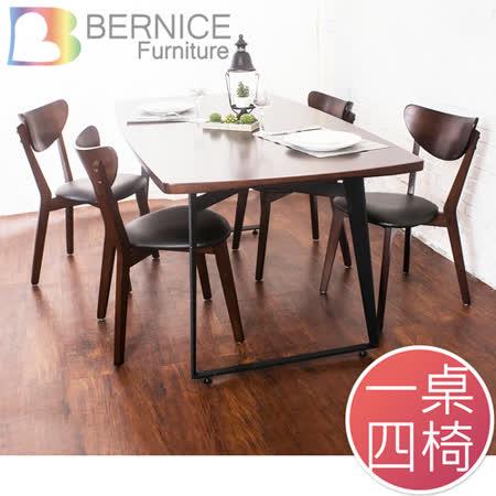 Bernice-諾曼工業風實木餐桌椅組(一桌四椅)
