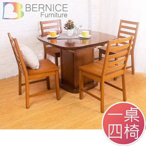 Bernice-迪爾實木餐桌椅組(一桌四椅)