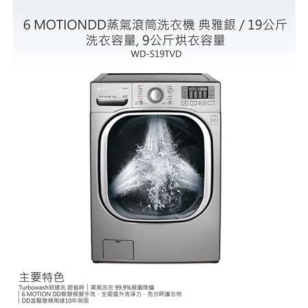 LG樂金 ★限時搶購 6 Motion DD直驅變頻 蒸氣滾筒洗衣機 典雅銀 / 19公斤洗衣容量, 9公斤烘衣容量(WD-S19TVD) 含基本安裝
