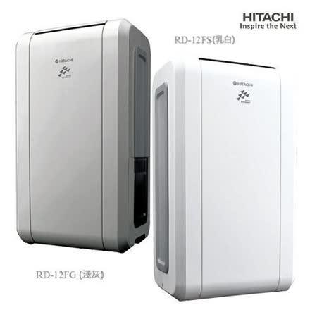 【HITACHI日立】6公升Fuzzy感溫適濕除濕機RD-12FS(白)/RD-12FG(灰)