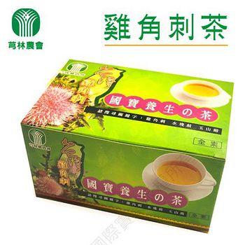 芎林農會 國寶養身茶 雞角刺茶包 3.8g *12包 /盒 x4盒組