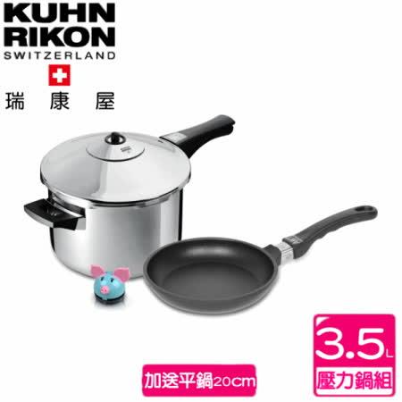 《Kuhn Rikon》瑞康單柄壓力鍋3.5L+UCOM德國黑魔法20cm平底鍋無蓋