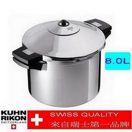 《瑞士Kuhn Rikon》瑞士壓力鍋8L+煉雞精配件+煮麵鍋