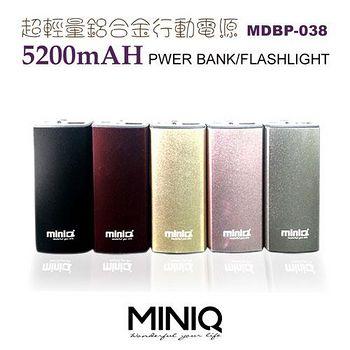 miniQ MDBP-038超輕量鋁合金行動電源 5200mAh