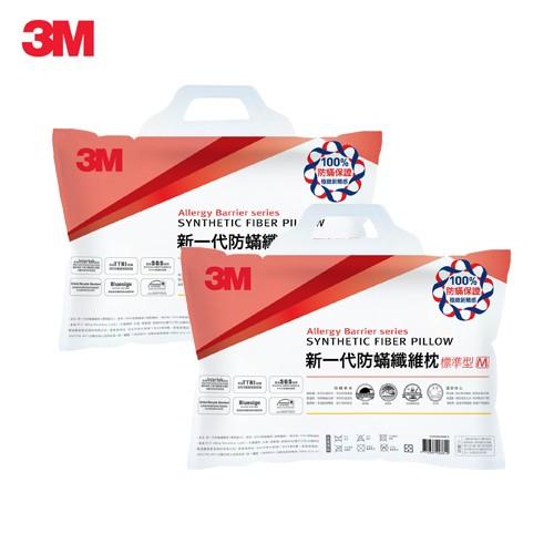 【3M】新一代防蹣纖維枕-標準型 (2入組)