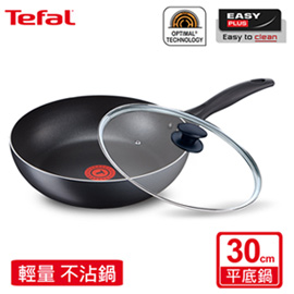 Tefal 法國特福 輕食光系列30CM不沾平底鍋+玻璃蓋