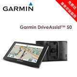 【GARMIN】DriveAssist 50 5吋行車記錄導航機(免費送專業安裝)