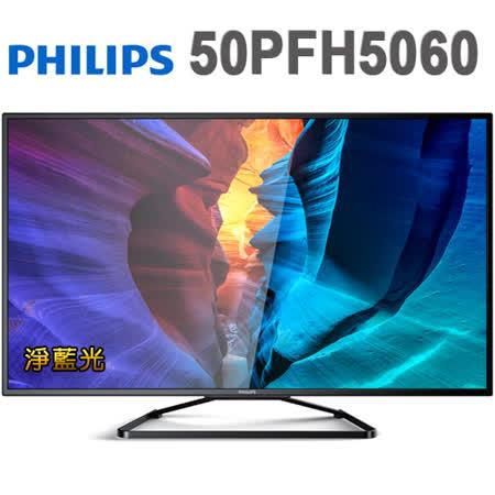 PHILIPS飛利浦 50吋淨藍光FHD LED液晶顯示器+視訊盒(50PFH5060)*送台灣三洋14吋微電腦遙控立扇