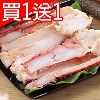 ★買一送一★海中珍饈熟凍帝王蟹腳-剖半1盒(450g±5%/盒)