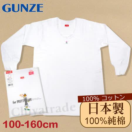 (購物車)【Gunze郡是】原裝進口-日本製-兒童100%純棉長袖上衣女童內衣-衛生衣(100cm~160cm)