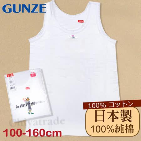(購物車)【Gunze郡是】原裝進口-日本製-兒童100%純棉背心上衣女童-衛生衣(100cm~160cm)