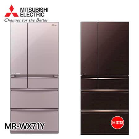 │MITSUBISHI│三菱 705L六門變頻電冰箱 MR-WX71Y