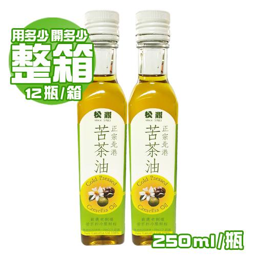【松鼎】正宗北港100%苦茶油*12瓶(250ml/瓶)