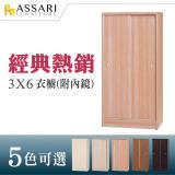 ASSARI 3x6尺推門衣櫃 木芯板材質