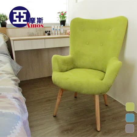 【Amos】奢華歐風高背單人沙發椅-蘋果綠