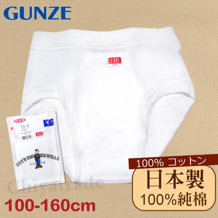 (購物車)【Gunze郡是】原裝進口-日本製-兒童100%純棉男童內褲-衛生褲(100cm~160cm)