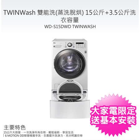 LG樂金 TWINWash 雙能洗(蒸洗脫烘) 15公斤+3.5公斤洗衣容量 (WD-S15DWD+WT-D350V) 含基本安裝