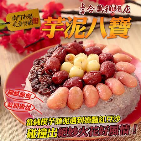 【南門任選】合興 芋泥八寶飯800g