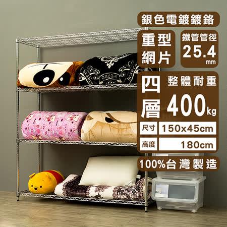 【現代生活收納管】150X45X180 四層收納架/書報架/層架/鞋櫃/衣櫃/電視櫃/倉庫架