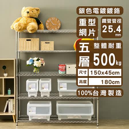 【現代生活收納管】150X45X180 五層收納架/書報架/層架/鞋櫃/衣櫃/電視櫃/倉庫架