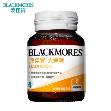 澳佳寶Blackmores 大蒜精 膠囊食品 (90錠/瓶)