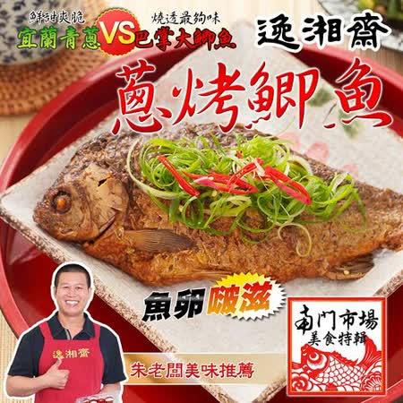 【南門任選】逸湘齋 蔥烤鯽魚(450g)