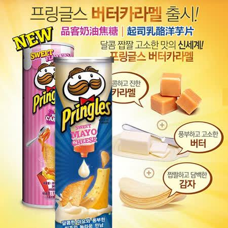 【團購】韓國 原裝進口 品客奶油焦糖/起司乳酪/蜂蜜/香辣/洋蔥 洋芋片 110g-6入組