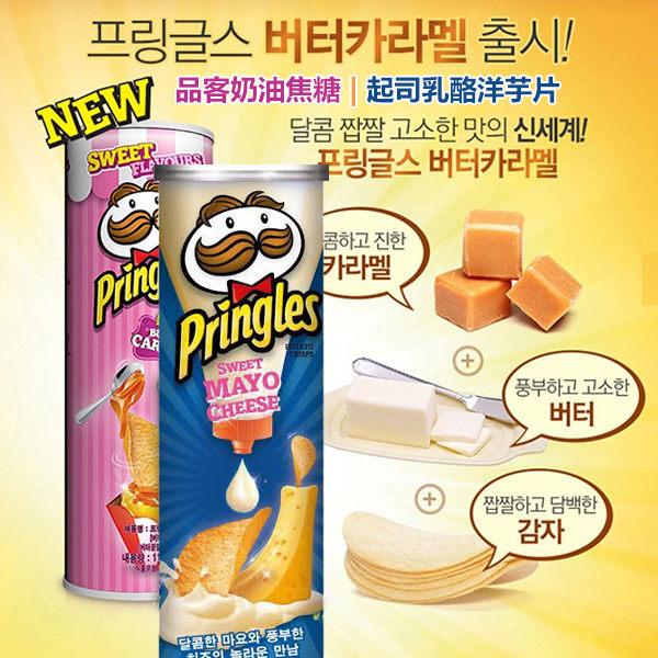 ~ ~韓國  品客奶油焦糖起司乳酪蜂蜜香辣洋蔥 洋芋片 110g~6入組