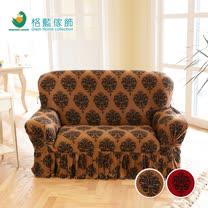 【格藍傢飾】尊爵瑞麗彈性沙發套1人座-(兩色可選)