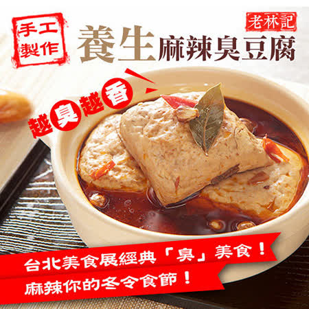 【南門任選 老林記】麻辣臭豆腐(4入/約620g)