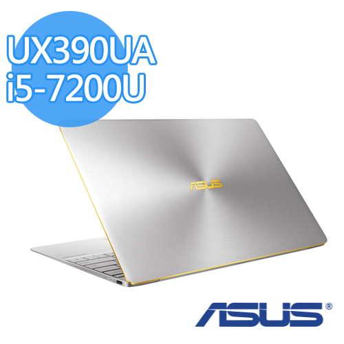 ASUS 華碩 UX390UA~0161C7200U i5~7200U 12.5吋FHD
